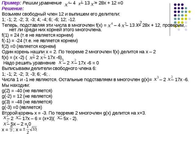 Пример: Решим уравнение – 4 – 13 + 28x + 12 =0 Решение: Возьмем свободный чле...
