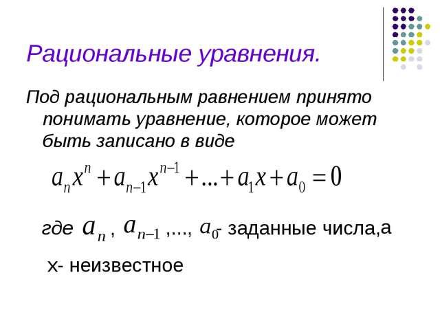 Рациональные уравнения. Под рациональным равнением принято понимать уравнение...