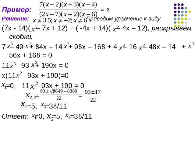 Пример: Решение: Приводим уравнение к виду (7x - 14)( – 7x + 12) = ( -4x + 14...
