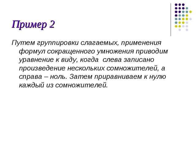 Пример 2 Путем группировки слагаемых, применения формул сокращенного умножени...