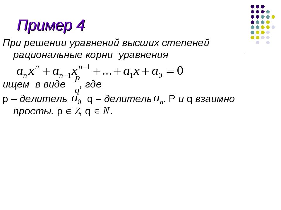 Пример 4 При решении уравнений высших степеней рациональные корни уравнения и...