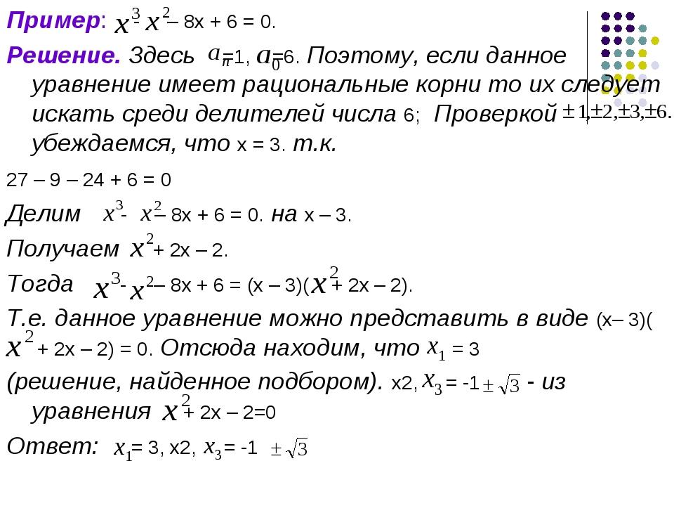 Пример: - – 8x + 6 = 0. Решение. Здесь =1, =6. Поэтому, если данное уравнение...