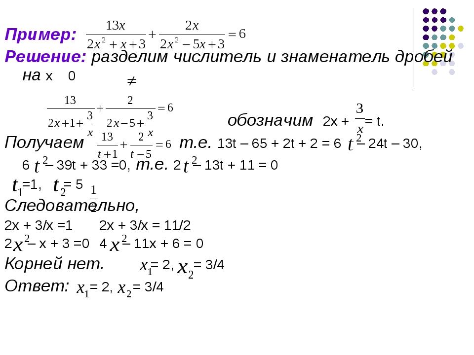 Пример: Решение: разделим числитель и знаменатель дробей на x 0 обозначим 2x...
