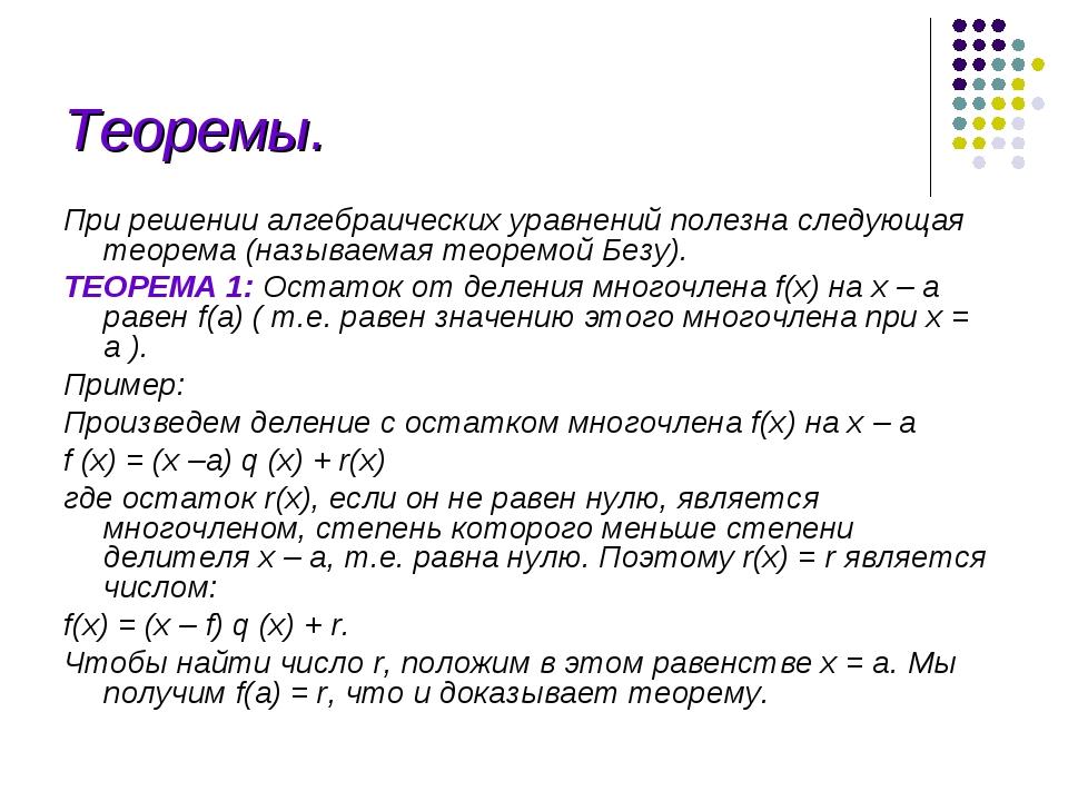 Теоремы. При решении алгебраических уравнений полезна следующая теорема (назы...
