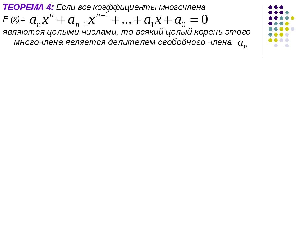 ТЕОРЕМА 4: Если все коэффициенты многочлена F (x)= являются целыми числами, т...