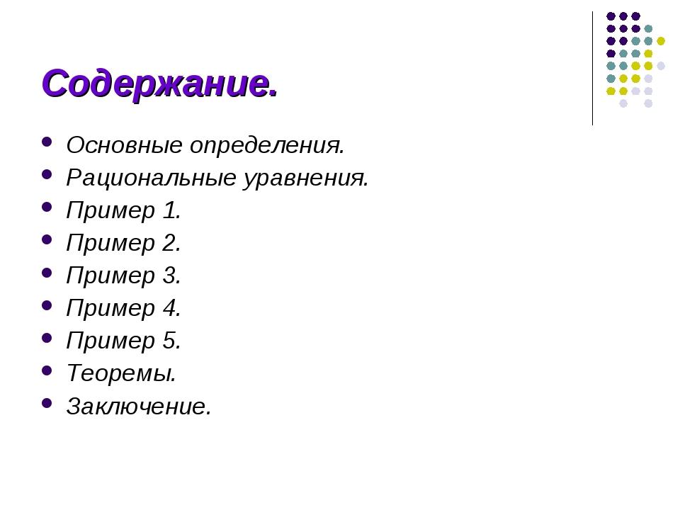 Содержание. Основные определения. Рациональные уравнения. Пример 1. Пример 2....
