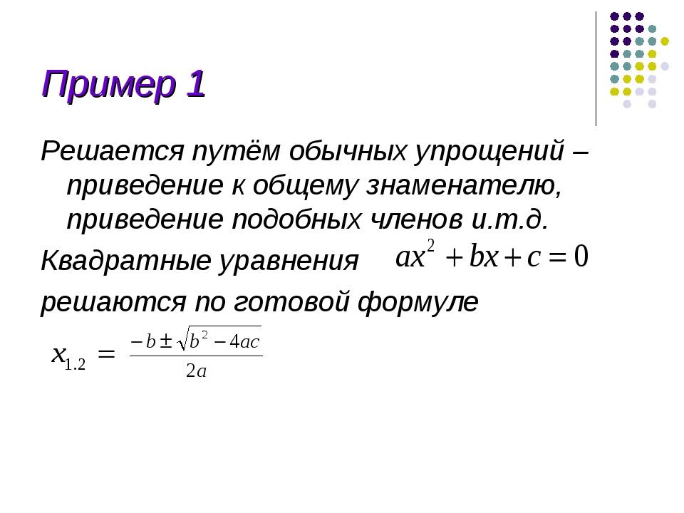 Пример 1 Решается путём обычных упрощений – приведение к общему знаменателю,...