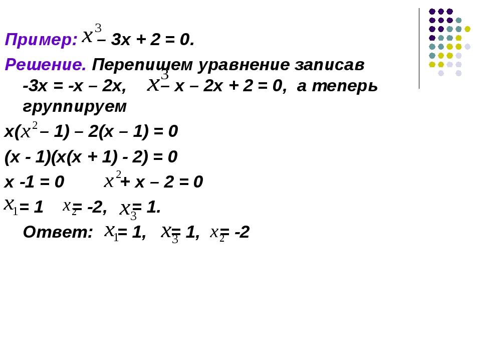 Пример: – 3x + 2 = 0. Решение. Перепишем уравнение записав -3x = -x – 2x, –...