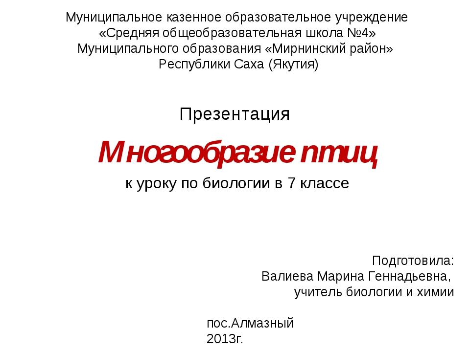 Муниципальное казенное образовательное учреждение «Средняя общеобразовательна...
