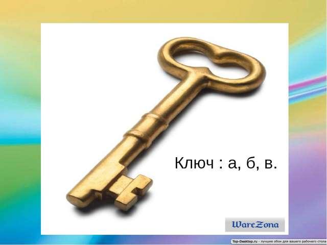 Ключ : а, б, в.