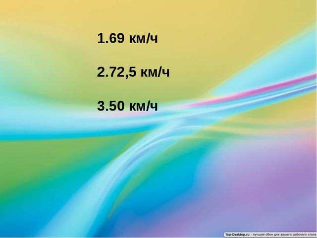 69 км/ч 72,5 км/ч 50 км/ч