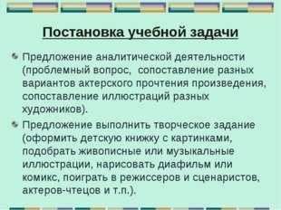 Постановка учебной задачи Предложение аналитической деятельности (проблемный