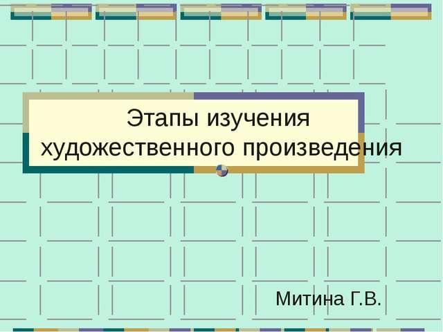 Этапы изучения художественного произведения Митина Г.В.