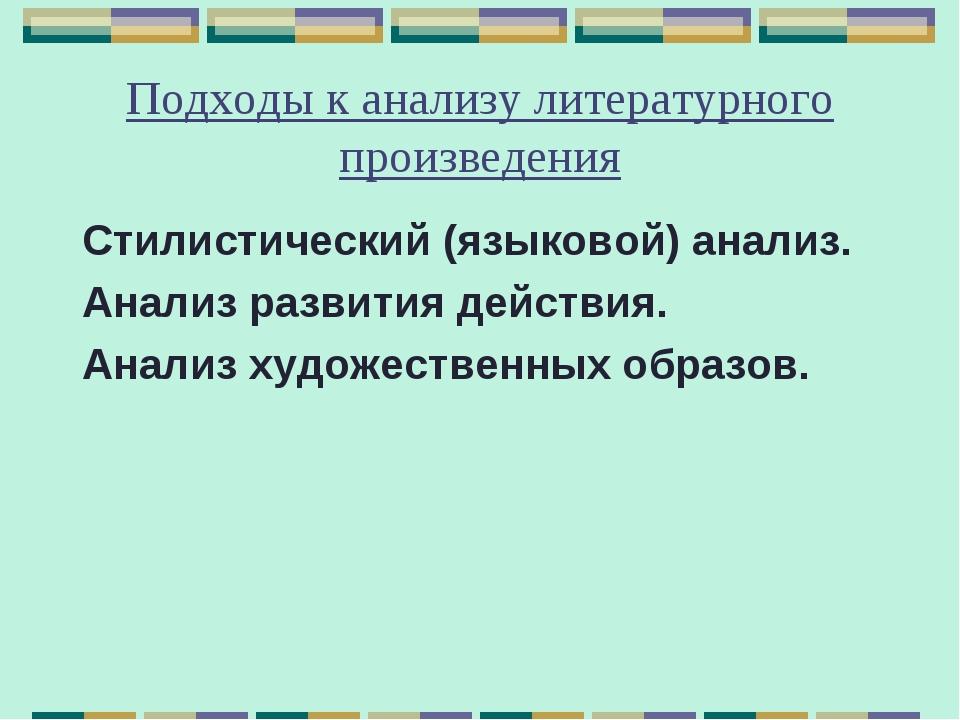 Подходы к анализу литературного произведения Стилистический (языковой) анализ...