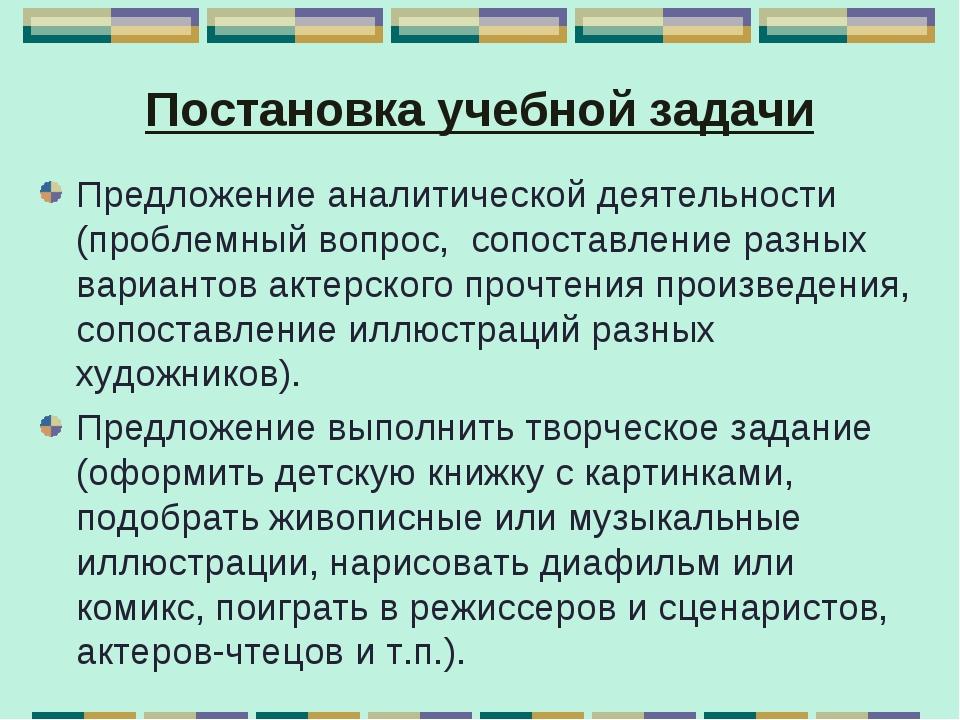 Постановка учебной задачи Предложение аналитической деятельности (проблемный...