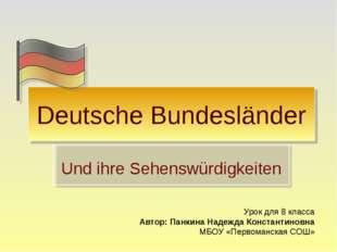 Deutsche Bundesländer Und ihre Sehenswürdigkeiten Урок для 8 класса Автор: Па