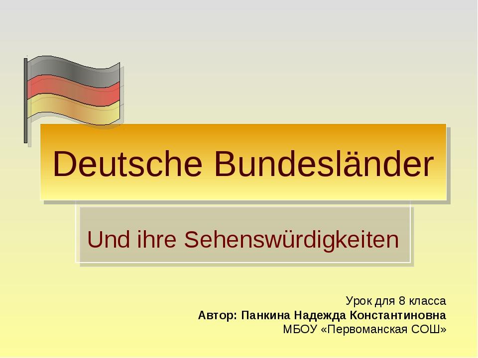 Deutsche Bundesländer Und ihre Sehenswürdigkeiten Урок для 8 класса Автор: Па...