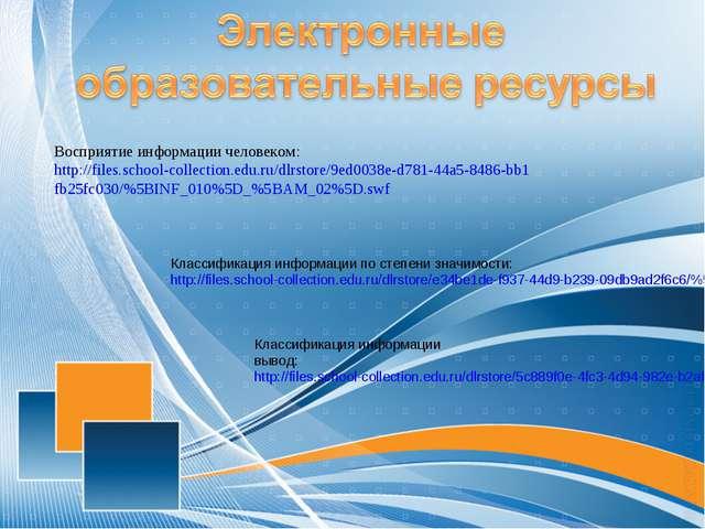 Классификация информации вывод: http://files.school-collection.edu.ru/dlrstor...