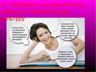 4. соблюдать личную гигиену, повышать гигиеническую культуру