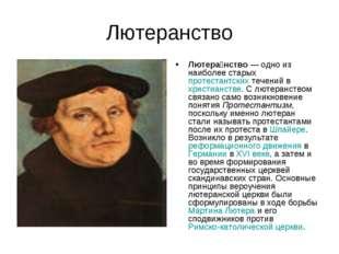 Лютеранство Лютера́нство— одно из наиболее старых протестантских течений в х