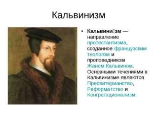 Кальвинизм Кальвини́зм— направление протестантизма, созданное французским те