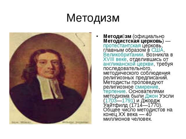 Методизм Методи́зм (официально Методистская церковь)— протестантская церковь...