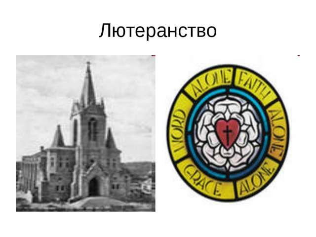 Лютеранство