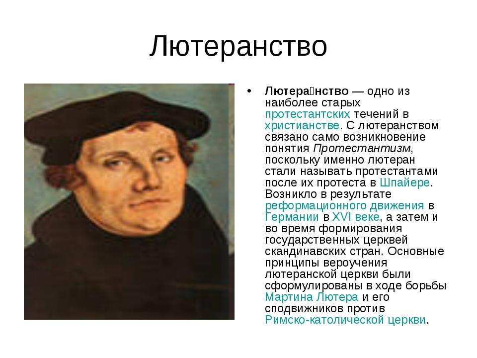Лютеранство Лютера́нство— одно из наиболее старых протестантских течений в х...