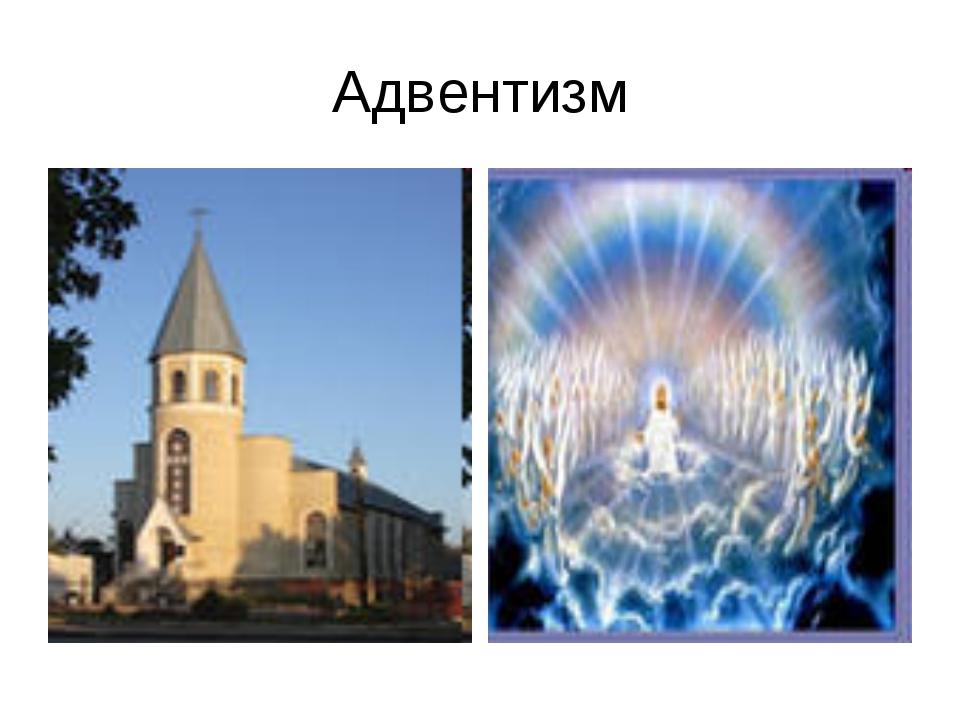 Адвентизм