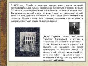 В 1835 году Тальбот с помощью камеры делал снимки на своей светочувствительно