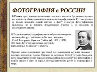 ФОТОГРАФИЯ в РОССИИ В России практическое применение светописи началось буква