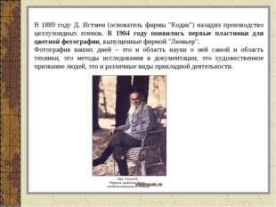 """В 1889 году Д. Истмен (основатель фирмы """"Кодак"""") наладил производство целлуло"""