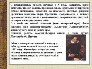 С незапамятных времен, начиная с X века, например, было замечено, что луч сол