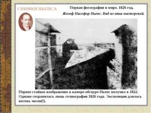 Первая фотография в мире. 1826 год. Жозеф Нисефор Ньепс. Вид из окна мастерск