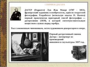 СНИМКИ ДАГЕРА  ДАГЕР (Daguerre) Луи Жак Манде (1787 - 1851), французский х