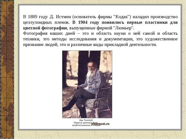 """В 1889 году Д. Истмен (основатель фирмы """"Кодак"""") наладил производство целлуло..."""