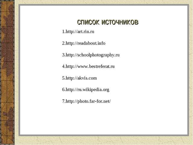 список источников http://art.rin.ru http://readabout.info http://schoolphotog...