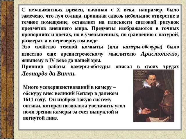 С незапамятных времен, начиная с X века, например, было замечено, что луч сол...