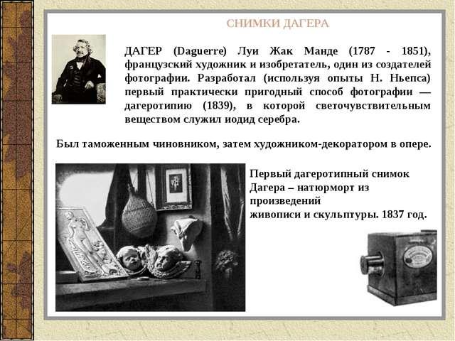 СНИМКИ ДАГЕРА  ДАГЕР (Daguerre) Луи Жак Манде (1787 - 1851), французский х...