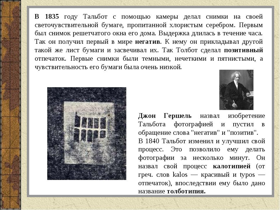 В 1835 году Тальбот с помощью камеры делал снимки на своей светочувствительно...