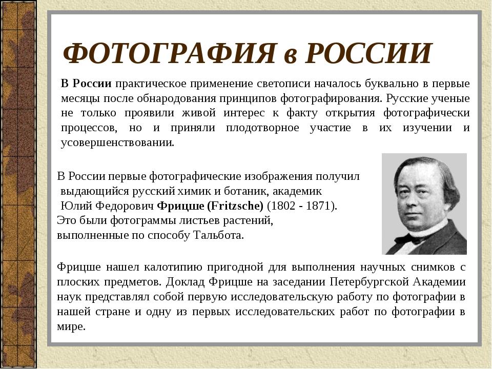 ФОТОГРАФИЯ в РОССИИ В России практическое применение светописи началось буква...