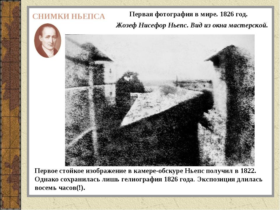 Первая фотография в мире. 1826 год. Жозеф Нисефор Ньепс. Вид из окна мастерск...