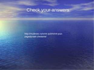 Check your answers http://multnow.ru/vinni-puh/vinni-pux-zagadyvaet-zhelanie/