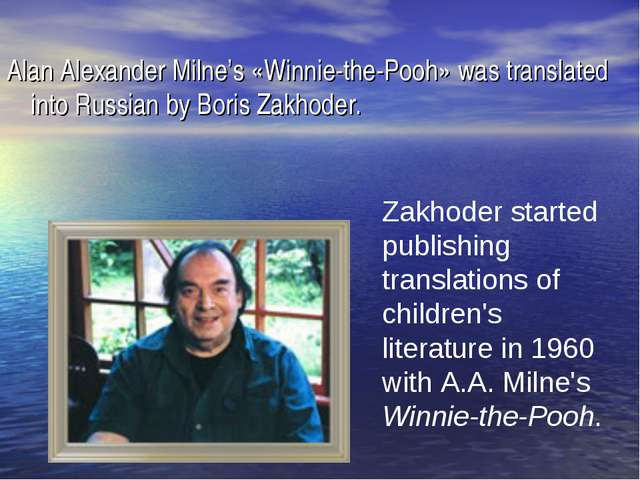 Alan Alexander Milne's «Winnie-the-Pooh» was translated into Russian by Boris...