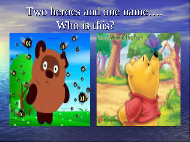 Two heroes and one name…. Who is this?