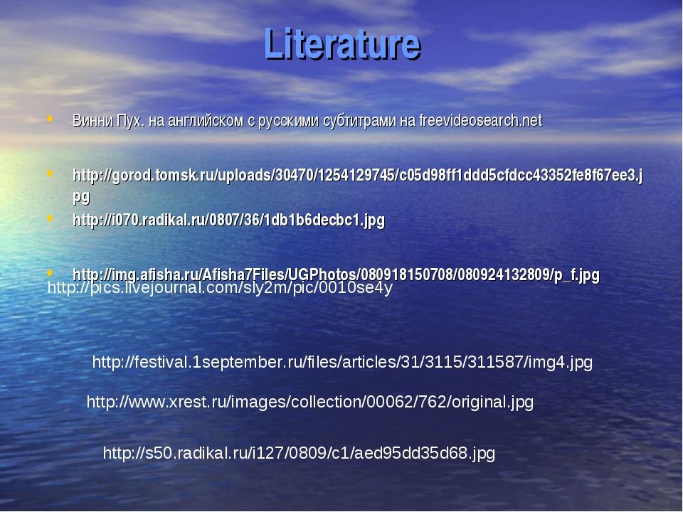 Literature Винни Пух. на английском с русскими субтитрами наfreevideosearch....