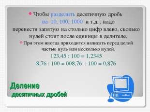 Деление десятичных дробей Чтобы разделить десятичную дробь на 10, 100, 1000 и