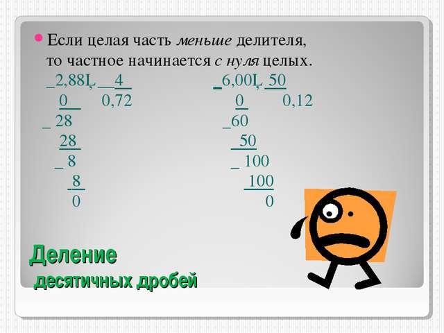Деление десятичных дробей Если целая часть меньше делителя, то частное начина...