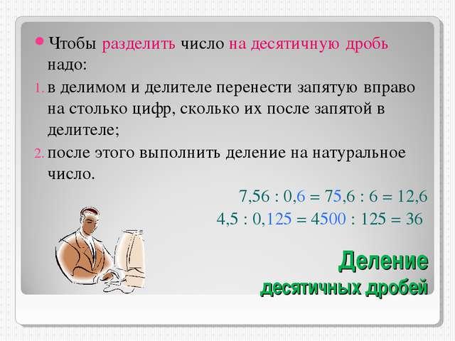 Деление десятичных дробей Чтобы разделить число на десятичную дробь надо: в д...