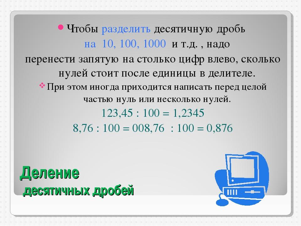 Деление десятичных дробей Чтобы разделить десятичную дробь на 10, 100, 1000 и...